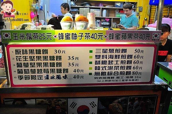 宜蘭羅東美食-太陽-韓國釜山堅果黑糖餡餅-全台唯一在羅東,黑糖餅好吃有噱頭/羅東夜市/食尚玩家/阿灶伯/小吃/明星/甜點 @民宿女王芽月-美食.旅遊.全台趴趴走