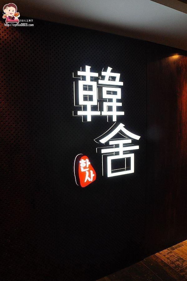 中壢韓舍韓式烤肉399吃到飽