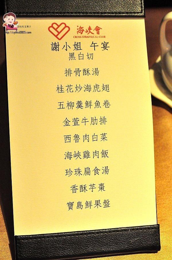包廂,台北,台北長庚,台菜,套餐,小巨蛋,松山區美食,海峽會,私人會館,蔡辰男,預約制 @民宿女王芽月-美食.旅遊.全台趴趴走
