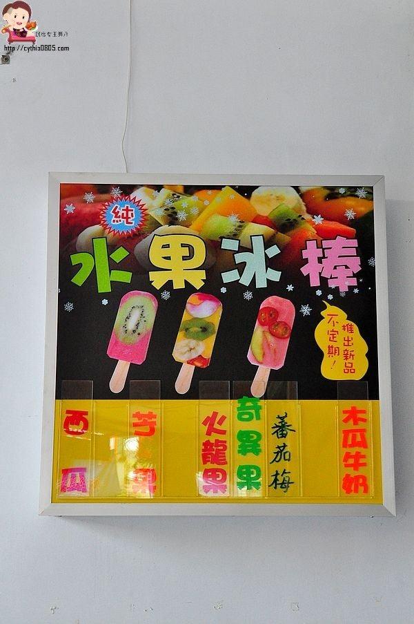 龍潭傳統豆花爆爆蛋水果冰棒