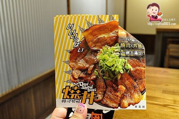 D中壢SOGO美食街燒丼株式會社