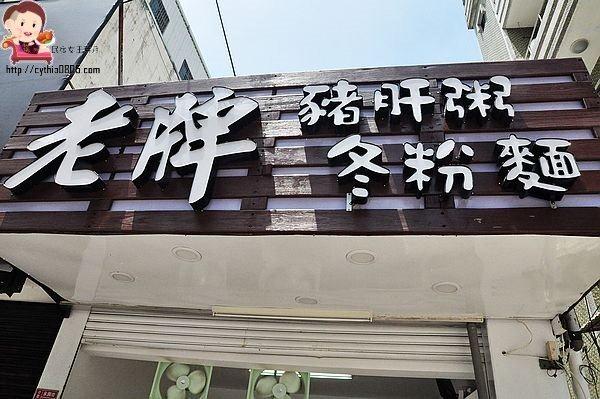 中壢老牌豬肝粥永興街