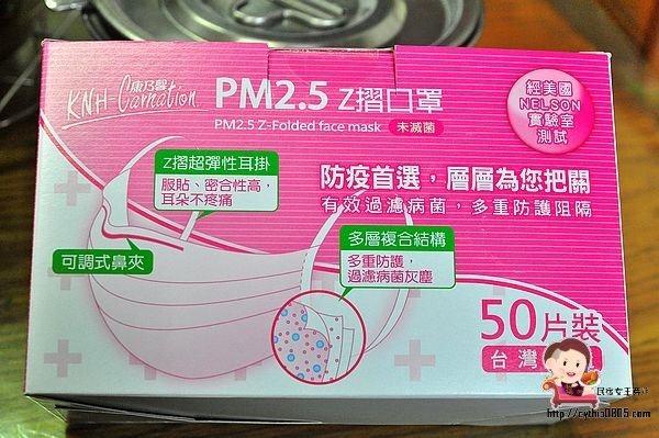 PM2.5,Z摺,Z摺口罩,千轡企業,團購,細懸浮微粒,過敏,霧霾 @民宿女王芽月-美食.旅遊.全台趴趴走