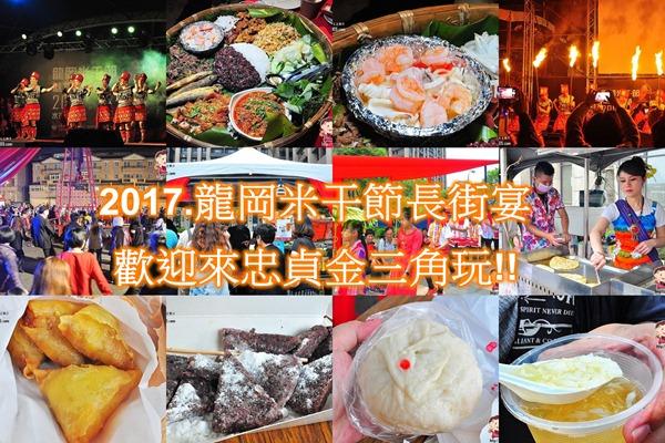 最新推播訊息:一年一度的火把節就要來了~明天開始訂長街宴!!