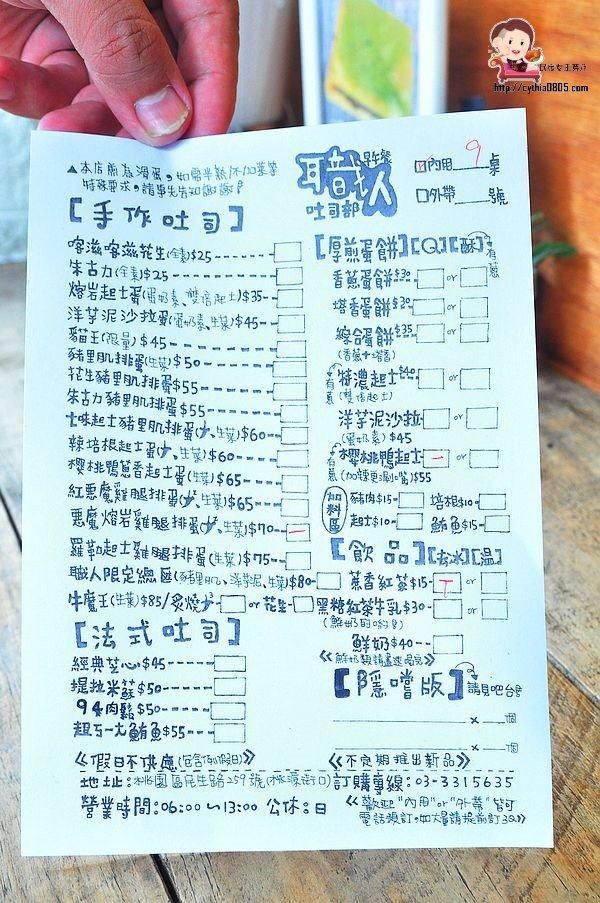 桃園市美食-職人吐司部-低調小店裡面有好吃的手作吐司,還有櫻桃鴨蛋餅 @民宿女王芽月-美食.旅遊.全台趴趴走