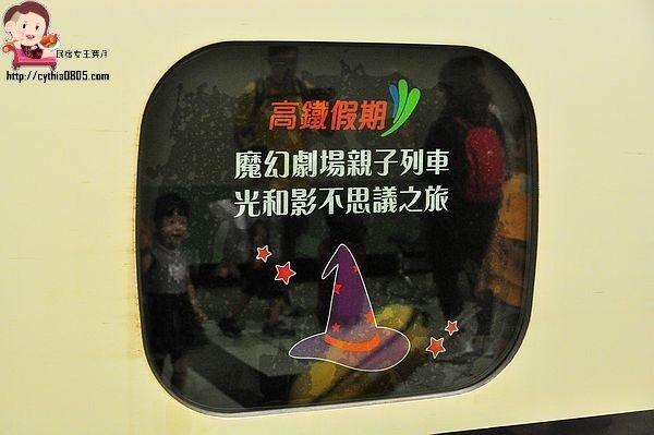 親子旅遊-高鐵親子列車-搭乘魔幻列車的小旅行,坐高鐵一點都不無聊! (邀約) @民宿女王芽月-美食.旅遊.全台趴趴走