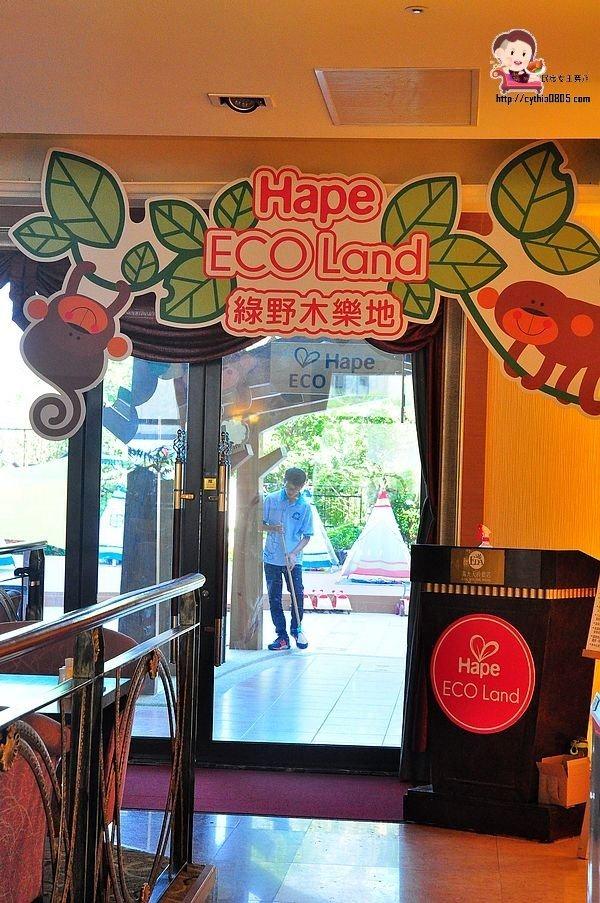 親子旅遊-義大天悅飯店-HAPE Eco Land 綠野木樂地開放,室內室外都好玩 (邀約) @民宿女王芽月-美食.旅遊.全台趴趴走