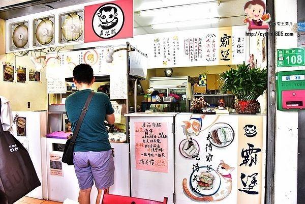 桃園區美食-霸堡菜根談-日本老爹的堅持健康料理,霸堡太霸氣了啦 @民宿女王芽月-美食.旅遊.全台趴趴走