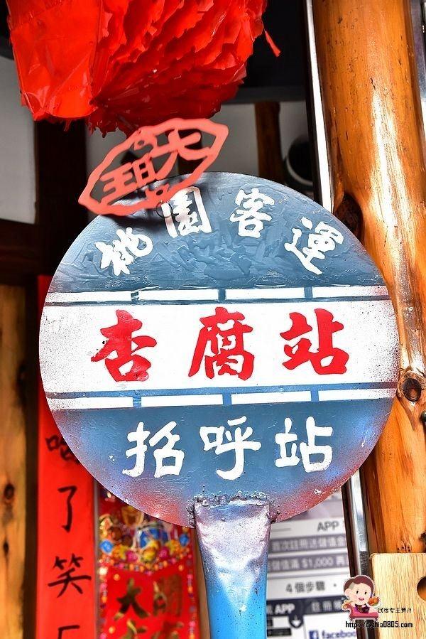 桃園市藝文特區美食-杏腐舖-隱藏在巷子裡面的下午茶,碗糕冰拍照有噱頭 @民宿女王芽月-美食.旅遊.全台趴趴走