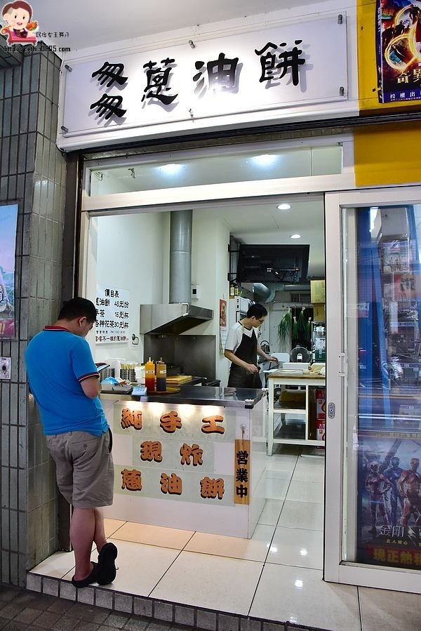 桃園八德美食-匆匆蔥油餅-騎樓內的小店面,不一樣口感的爆蔥蔥油餅 @民宿女王芽月-美食.旅遊.全台趴趴走