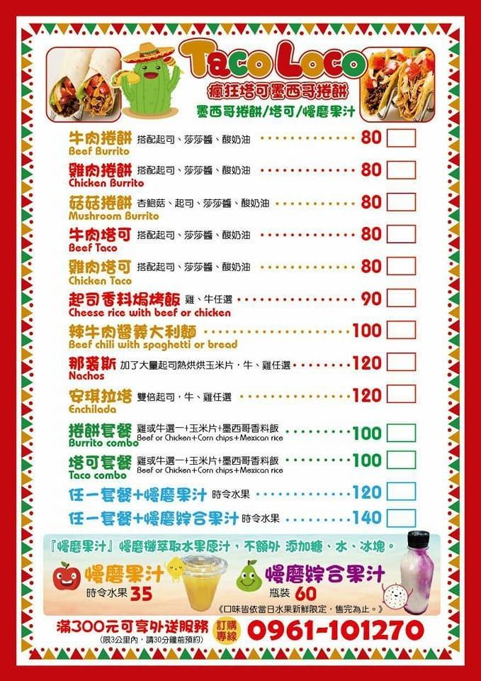 桃園區美食-瘋狂塔可墨西哥捲餅-低調鐵皮屋裡面的好吃捲餅,100元套餐讓你吃到撐 @民宿女王芽月-美食.旅遊.全台趴趴走