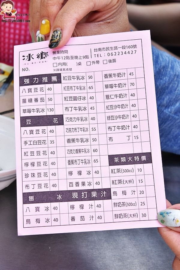 台南中西區美食-冰鄉-浮誇草莓冰超熱門,想吃還要先拿號碼牌 @民宿女王芽月-美食.旅遊.全台趴趴走