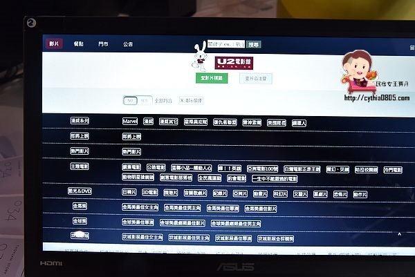 桃園中壢-U2電影館 (中壢館)-顛覆MTV的刻板印象,用手機APP預約場次不用等候,帶小孩來看電影吧!!  (邀約) @民宿女王芽月-美食.旅遊.全台趴趴走