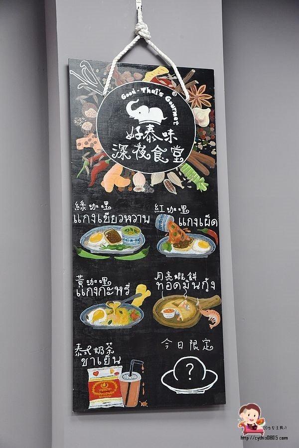 桃園八德美食-好泰味深夜食堂-平價泰式料理人氣高,綠咖哩辣的夠味 @民宿女王芽月-美食.旅遊.全台趴趴走