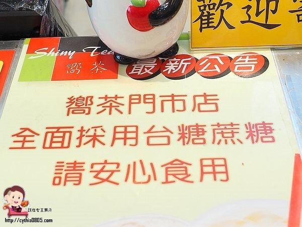 桃園中壢美食-嚮茶-中壢第一家熊貓奶茶來了,用親民點的價格喝好茶,現在還有買一送一 (邀約) @民宿女王芽月-美食.旅遊.全台趴趴走