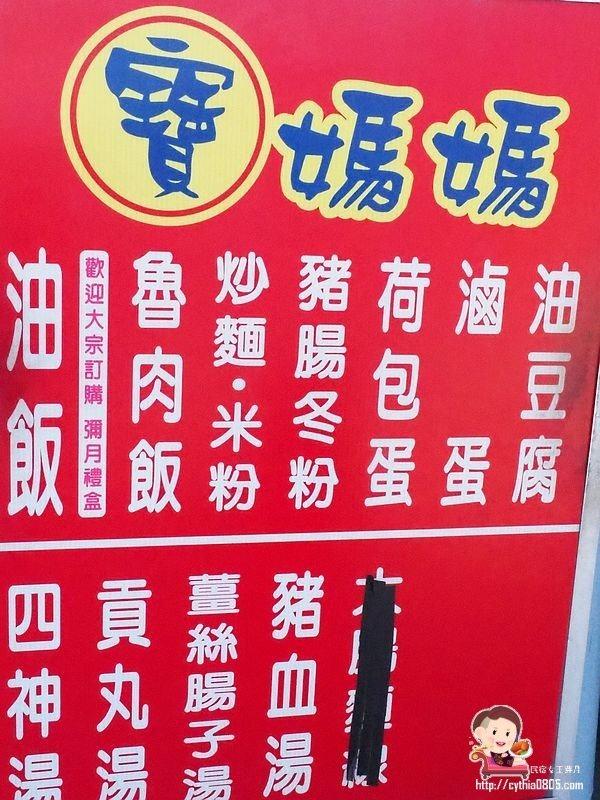 桃園龍潭美食-寶媽媽油飯-大馬路旁的不起眼小攤子,竟是超熱門中式早餐 @民宿女王芽月-美食.旅遊.全台趴趴走