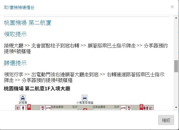 自由行出國必備-Z-TRIP全球機-日本旅遊上網就靠它,暢遊無阻直播超順 @民宿女王芽月-美食.旅遊.全台趴趴走