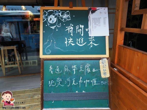 台北內湖美食-麻婆公子-中國古典風跟居酒屋的衝擊感,用料實在很深刻 (邀約) @民宿女王芽月-美食.旅遊.全台趴趴走