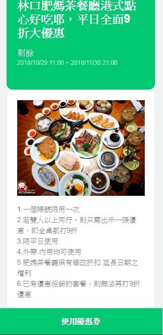 新北市林口美食-肥媽茶餐廳-有水準的港式餐點,正港香港師傅來掌廚  (邀約) @民宿女王芽月-美食.旅遊.全台趴趴走