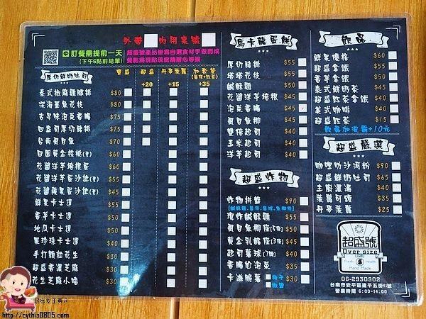 台南安平區美食-超盛號烘培手做早食-超漂亮的彩色馬卡龍蛋餅,又是在台南出現 @民宿女王芽月-美食.旅遊.全台趴趴走