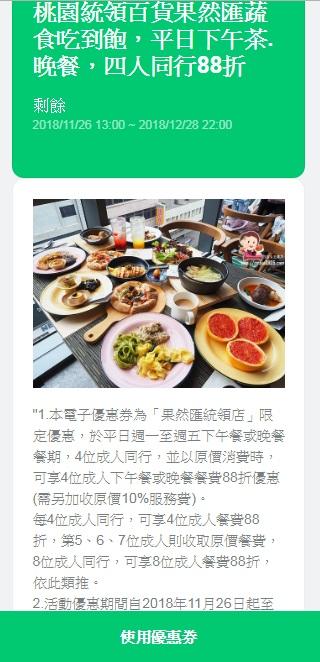 桃園統領美食-果然匯-桃園最大素/蔬食buffet吃到飽,原來吃素也有這麼多選擇 (邀約) @民宿女王芽月-美食.旅遊.全台趴趴走