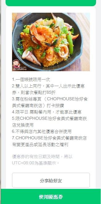 桃園蘆竹美食-Chophouse恰好食美式餐廳南崁店-種類超多的美式料理好滋味,每一種都不賴 (邀約) @民宿女王芽月-美食.旅遊.全台趴趴走