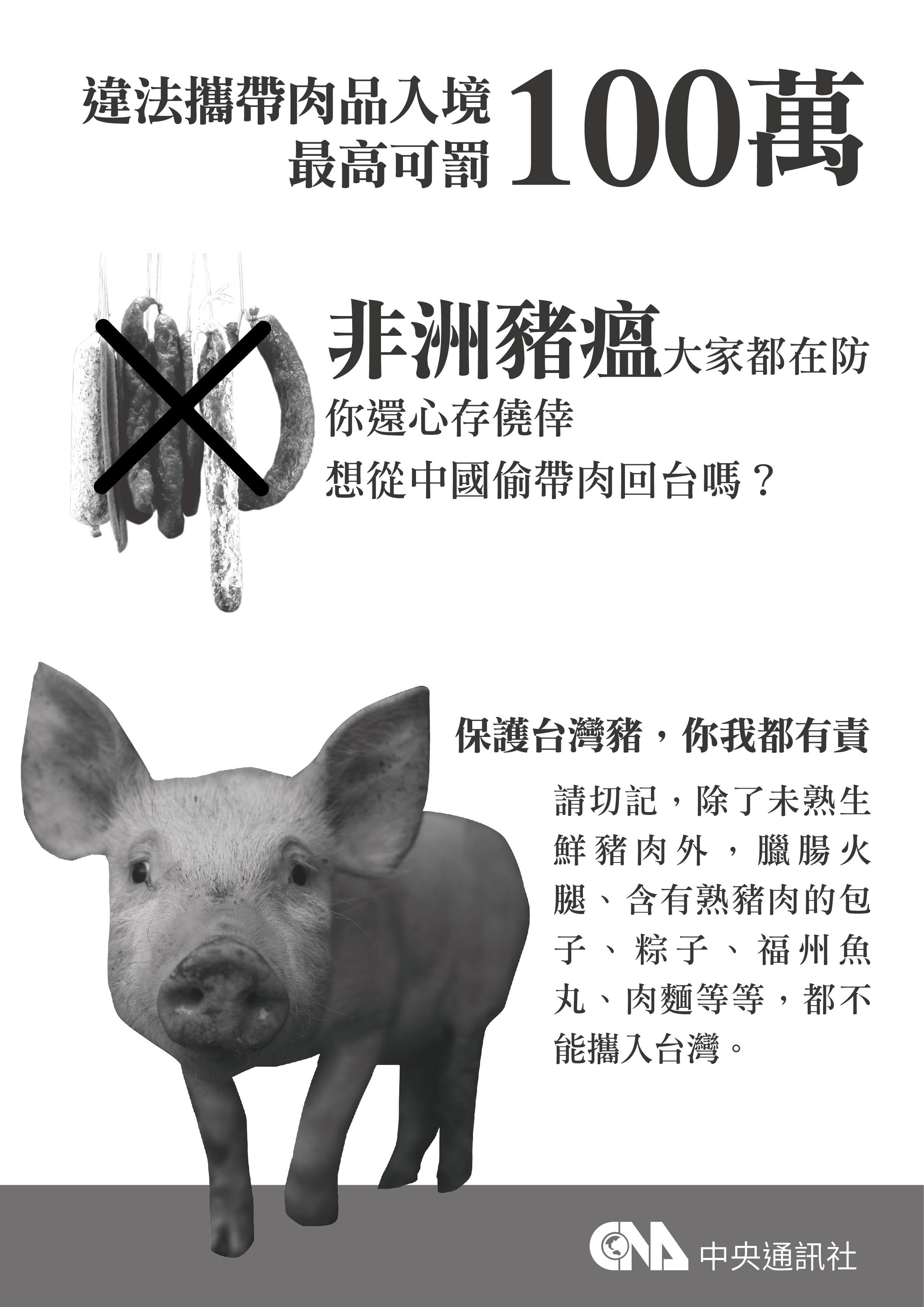 中央社,台灣,非洲豬瘟,魯肉飯 @民宿女王芽月-美食.旅遊.全台趴趴走