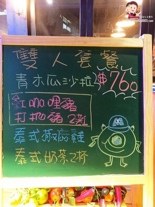 Khun thai bistro,中山區美食,台北宵夜,手工,林森北路美食,泰北,泰式披薩,泰式蛋餅,調酒,輕食 @民宿女王芽月-美食.旅遊.全台趴趴走