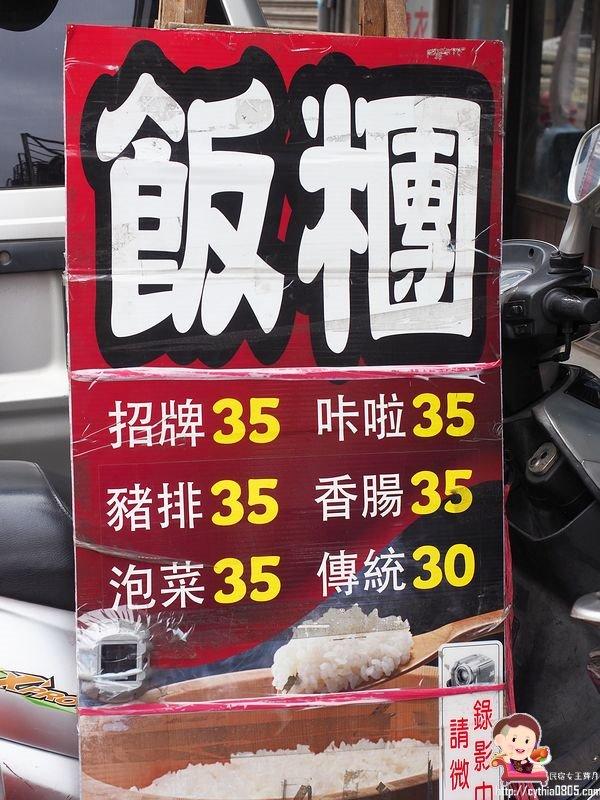 桃園平鎮美食-頂好味道飯糰-15元蛋餅好佛心,飯糰紮實很滿足 @民宿女王芽月-美食.旅遊.全台趴趴走