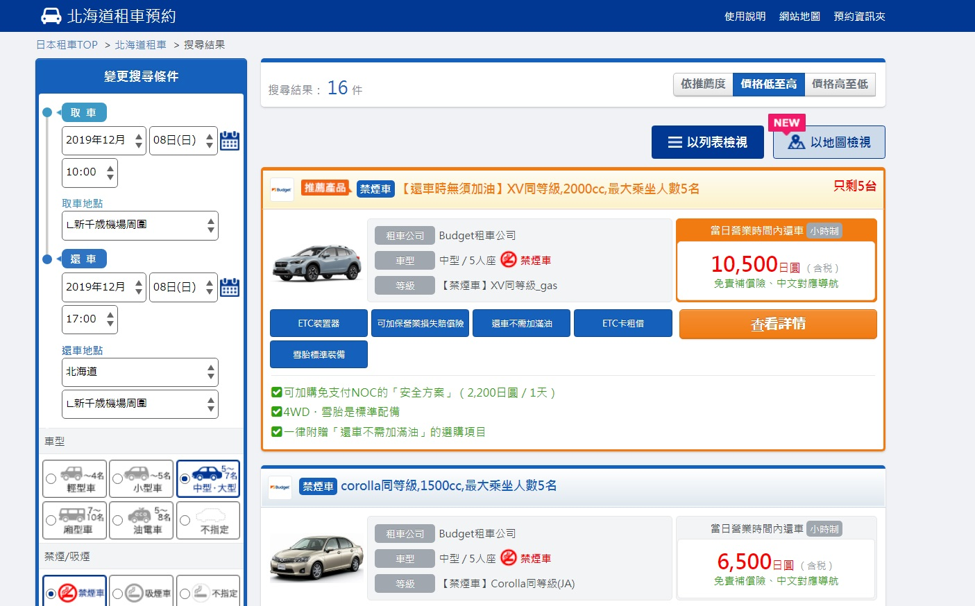 活動發布-旅來網Tabirai-日本租車自駕看過來,價格平價又保險    (邀約) @民宿女王芽月-美食.旅遊.全台趴趴走