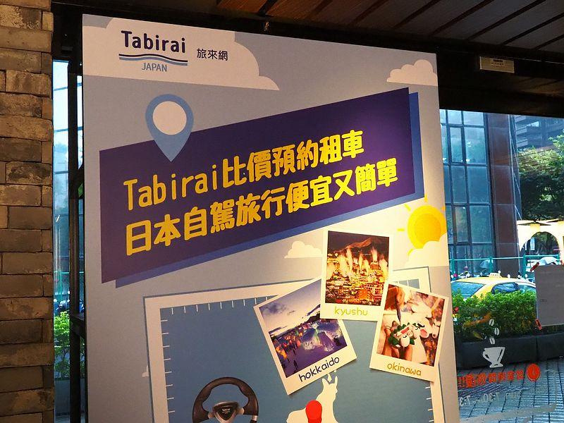 活動發布-旅來網Tabirai-日本自駕看過來,價格平價又保險    (邀約)