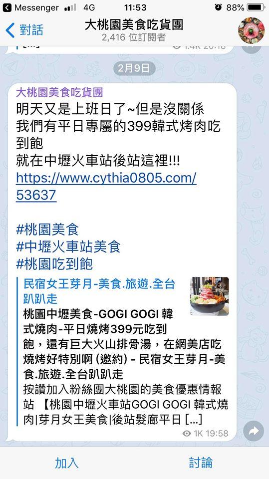 LINE@,telegram,大桃園美食吃貨團,安裝,頻道