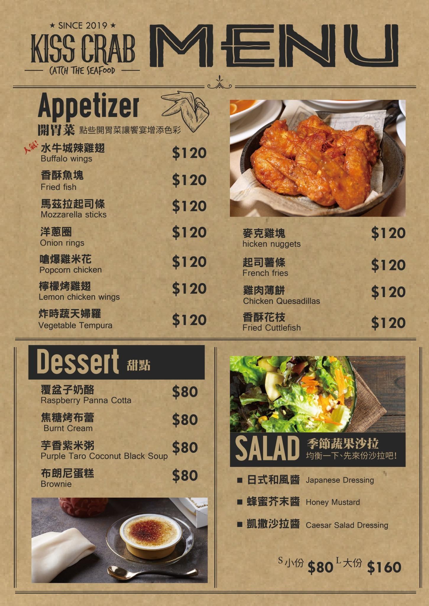 四人套餐,日本和牛,紅唇蟹 KISS CRAB 美式手抓海鮮,菜單 @民宿女王芽月-美食.旅遊.全台趴趴走