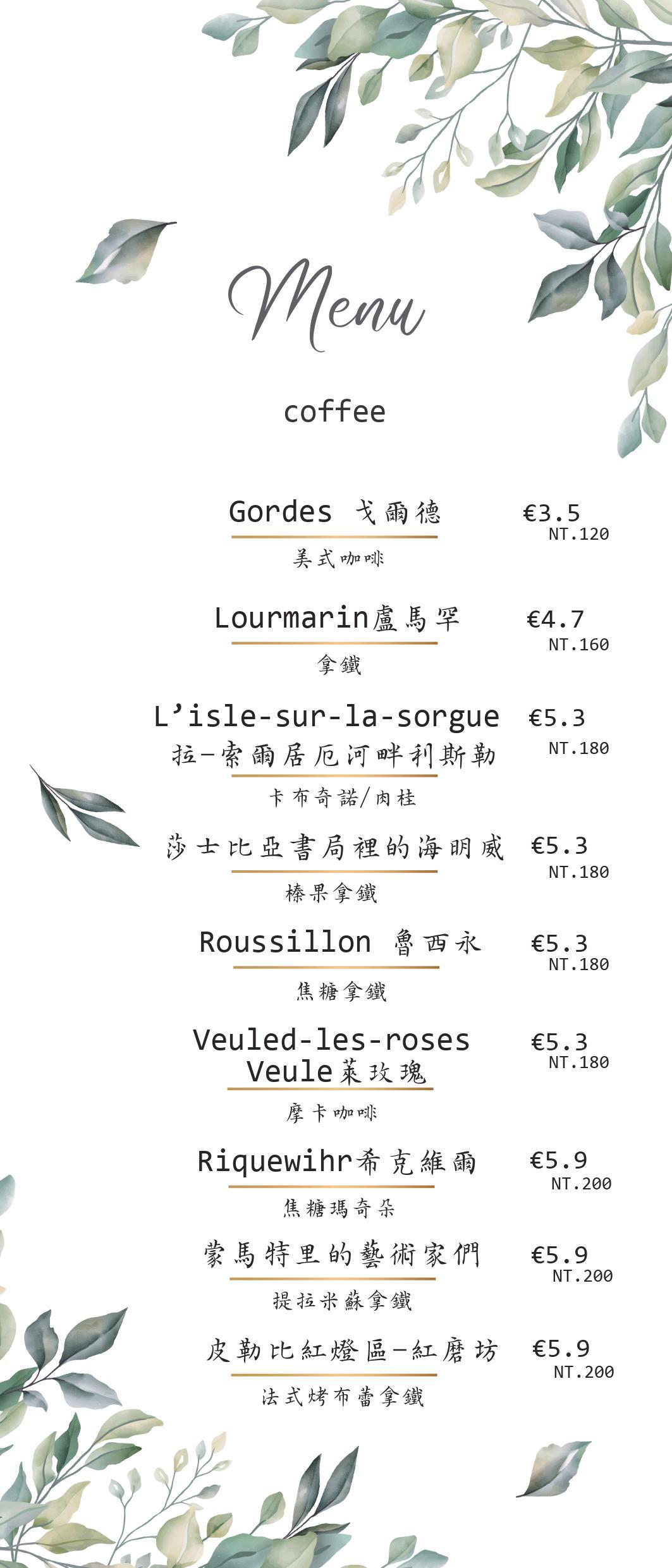 Amour373cafe 阿沐373,平鎮美食,沙灘咖啡館,阿沐菜單 @民宿女王芽月-美食.旅遊.全台趴趴走