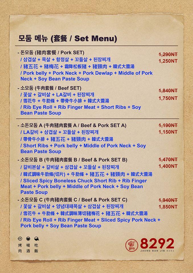台北大安區美食-8292烤肉 팔이구이-正宗韓式鐵桶烤肉,五花肉.起司蒸蛋讓我魂牽夢縈  (邀約) @民宿女王芽月-美食.旅遊.全台趴趴走
