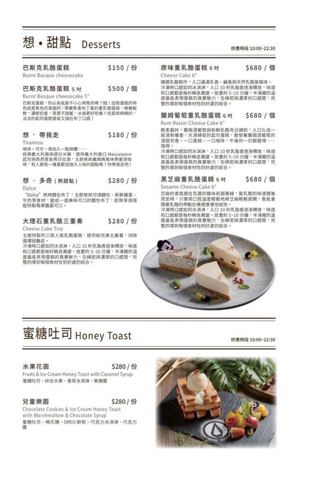 新北市林口美食-The cafe' by 想 林口-完整菜單 @民宿女王芽月-美食.旅遊.全台趴趴走
