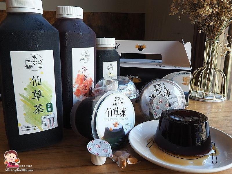 桃園團購美食-水水公主仙草凍-遵循古法的好吃甜品,孩子們的下午茶聖品  (邀約)