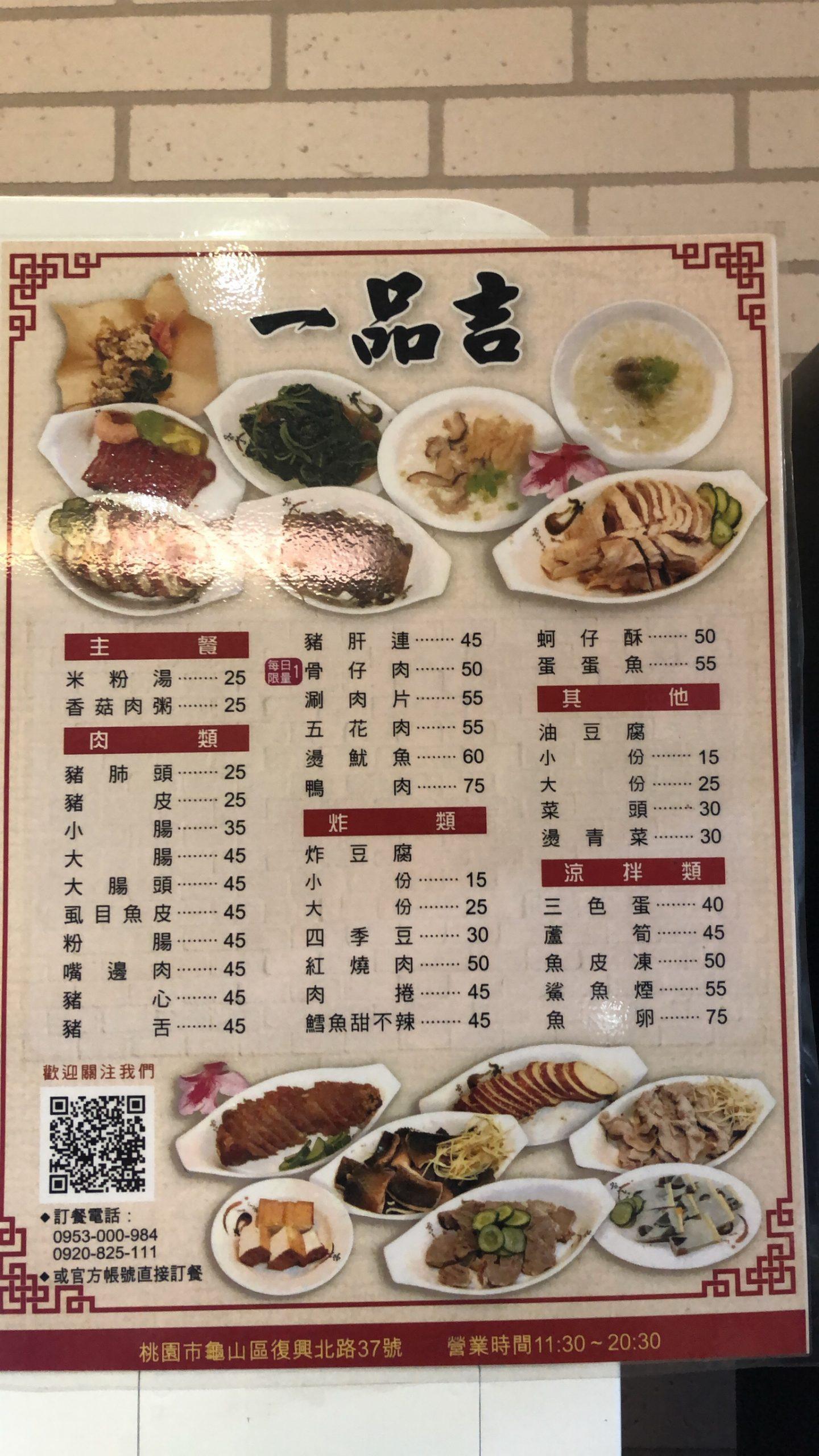 龜山美食,林口美食,林口長庚美食,一品吉,米粉湯,大腸米粉湯,小菜