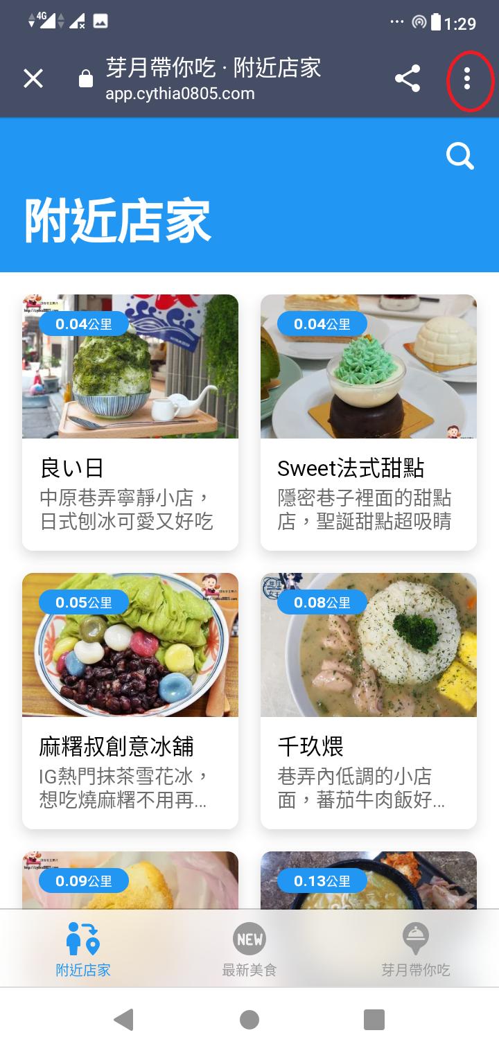 SIRI,手機APP,芽月APP,芽月帶你吃 @民宿女王芽月-美食.旅遊.全台趴趴走