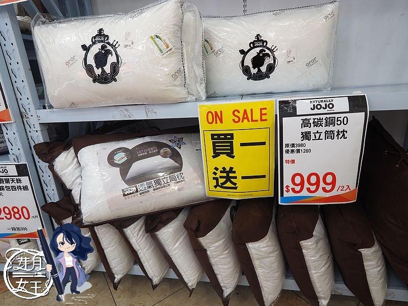 最新推播訊息:桃園JOJO寢具特賣會來了,飯店等級枕頭買一送一,用APP再加送一顆
