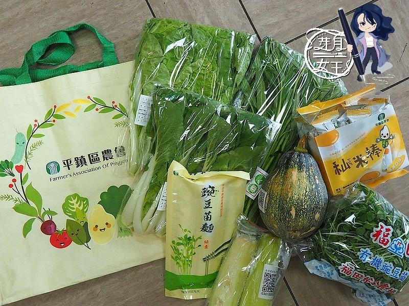 桃園平鎮美食-平鎮區農會299元蔬菜袋-防疫蔬菜袋平價又新鮮,在家也有新鮮蔬菜可以拿到手