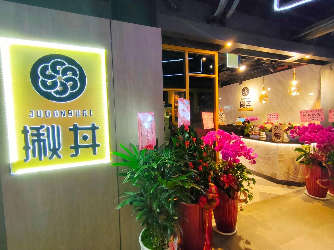 att筷食尚,桃園att美食,桃園火車站,桃園美食,炙燒鮭魚干貝丼,炸牛排,炸豬排,鬥牛士二鍋新品牌