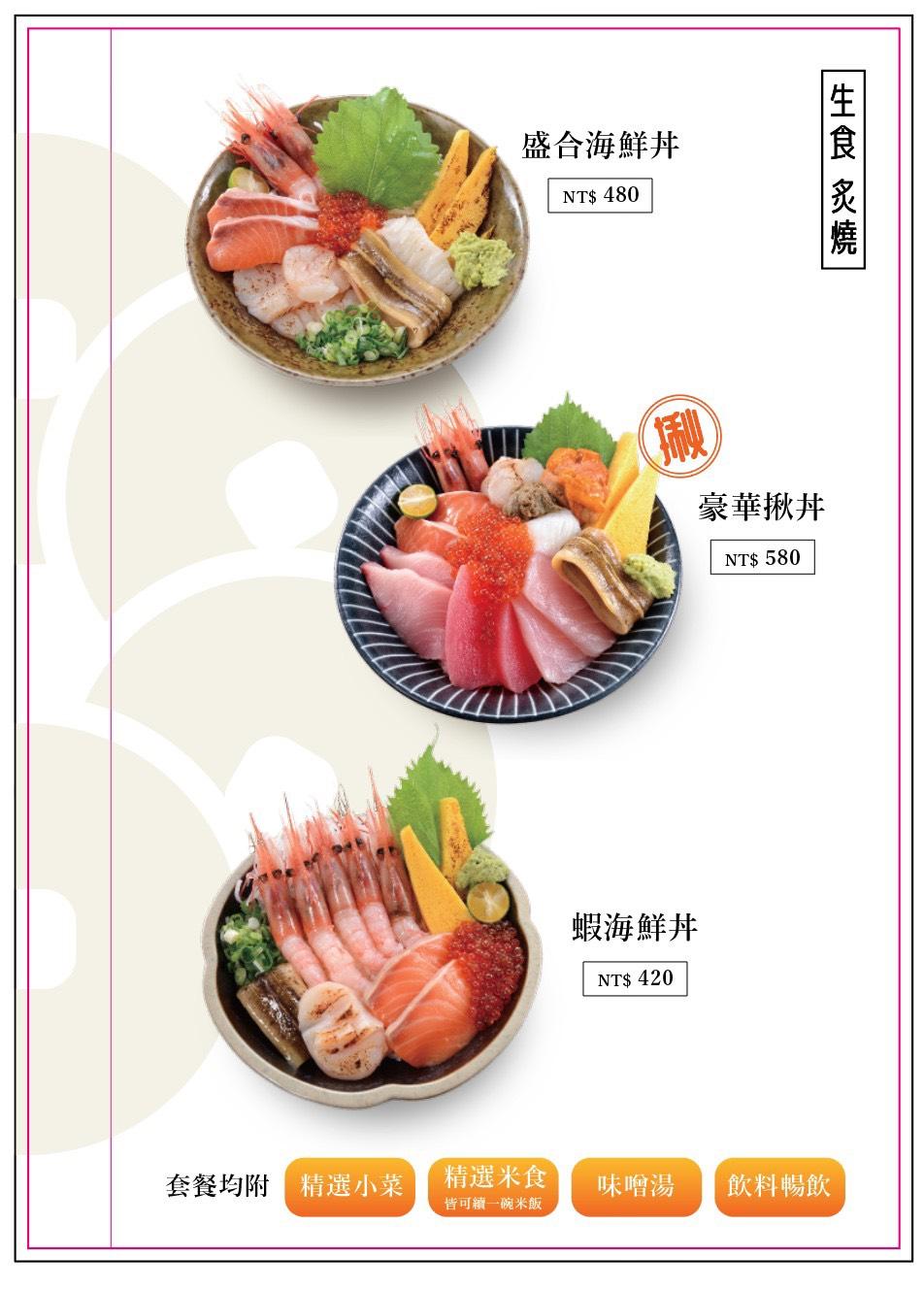 桃園美食,桃園att美食,att筷食尚,桃園火車站,鬥牛士二鍋新品牌,炸牛排,炙燒鮭魚干貝丼,炸豬排,炸牛排,