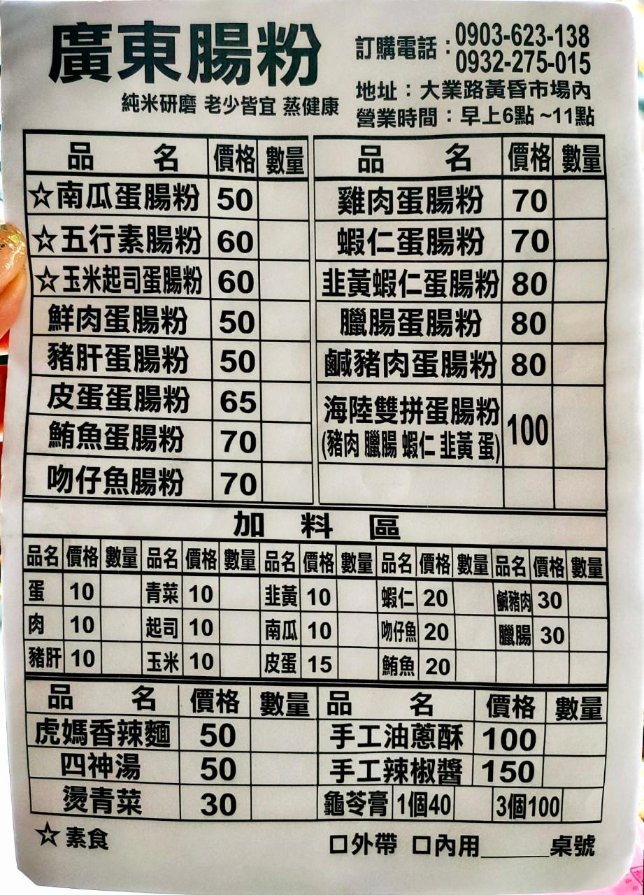 七小福,大份量,大業路,小吃,桃園早午餐,桃園美食,正宗廣東腸粉,湖南人,總匯,腸粉加皮蛋,虎媽香辣麵,黃昏市場