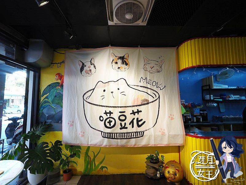 IG,Meow喵豆花,三色粉粿,下午茶,包餡花芝小湯圓,大園美食,芋子豆花,菓林美食,蜜芋露,鮮奶麻糬