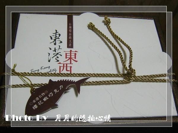 「試吃」果子咖啡-東港櫻花蝦巧克力 @民宿女王芽月-美食.旅遊.全台趴趴走