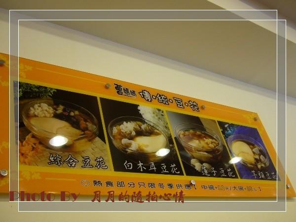 平鎮-曹媽媽傳統豆花 @民宿女王芽月-美食.旅遊.全台趴趴走