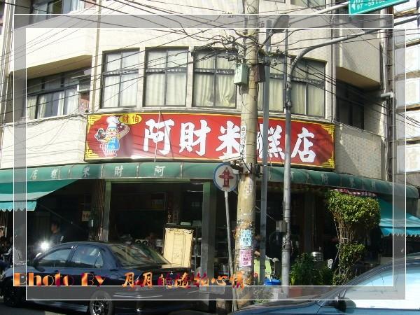 台中-阿財米糕 @民宿女王芽月-美食.旅遊.全台趴趴走