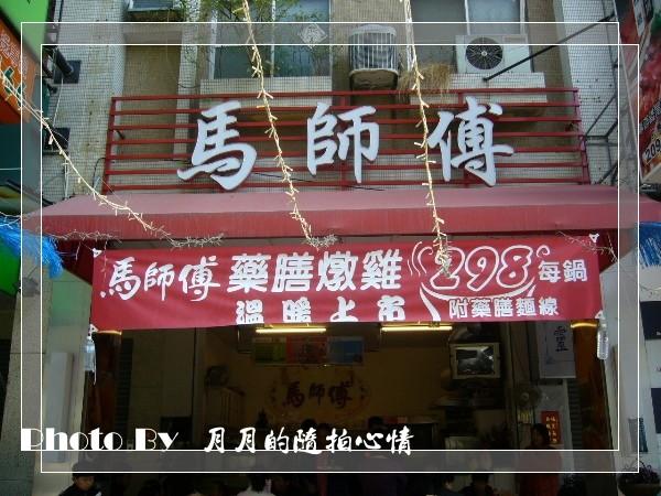 台南-馬師傅烤雞 @民宿女王芽月-美食.旅遊.全台趴趴走