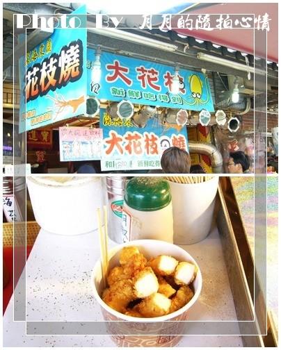 淡水-巨無霸冰淇淋+深海花枝 @民宿女王芽月-美食.旅遊.全台趴趴走